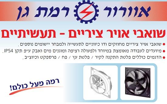 פרסומת על שואבי אויר ציריים - תעשיתיים